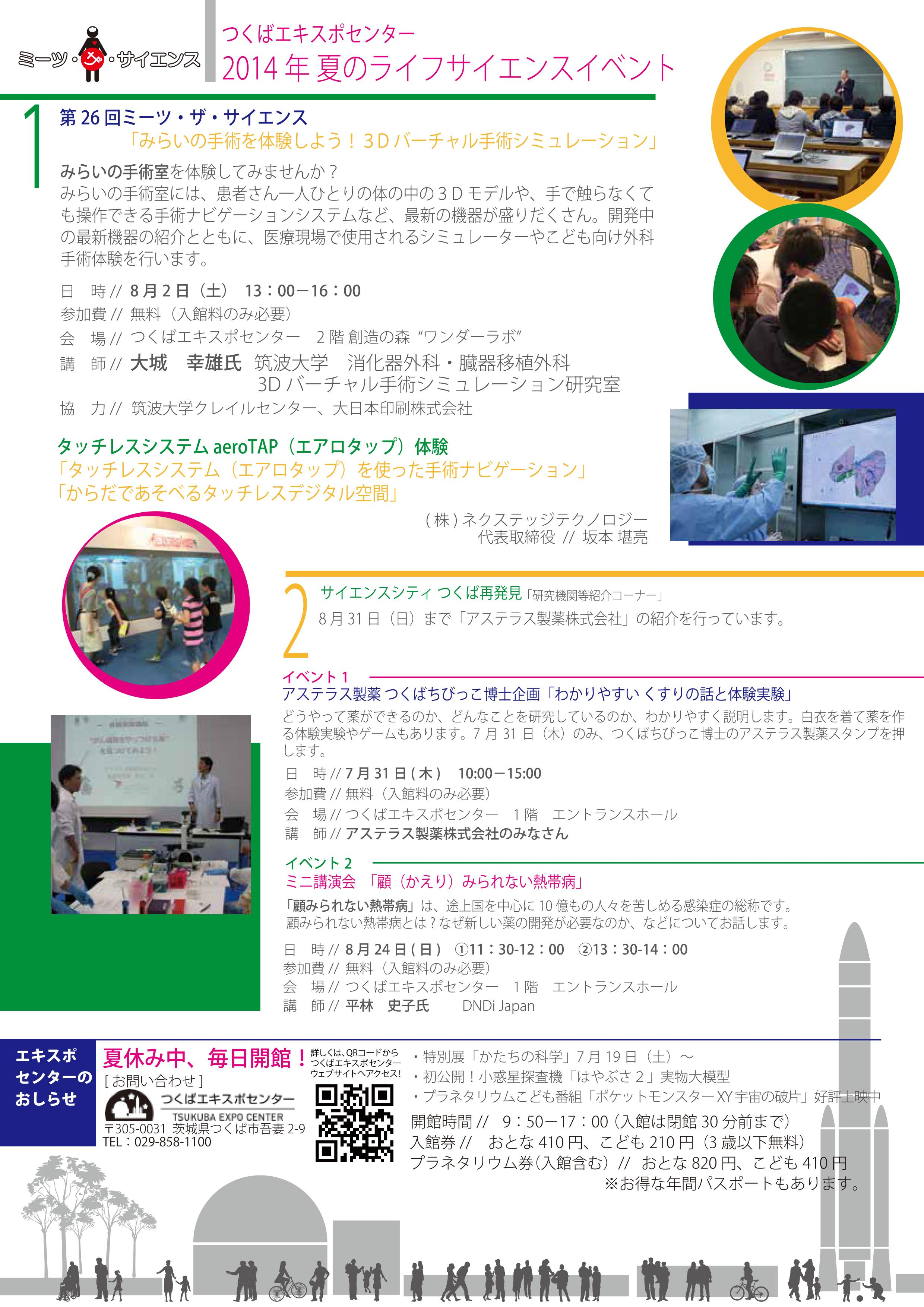 expo-event(7.8修正, outlined) (1)_02