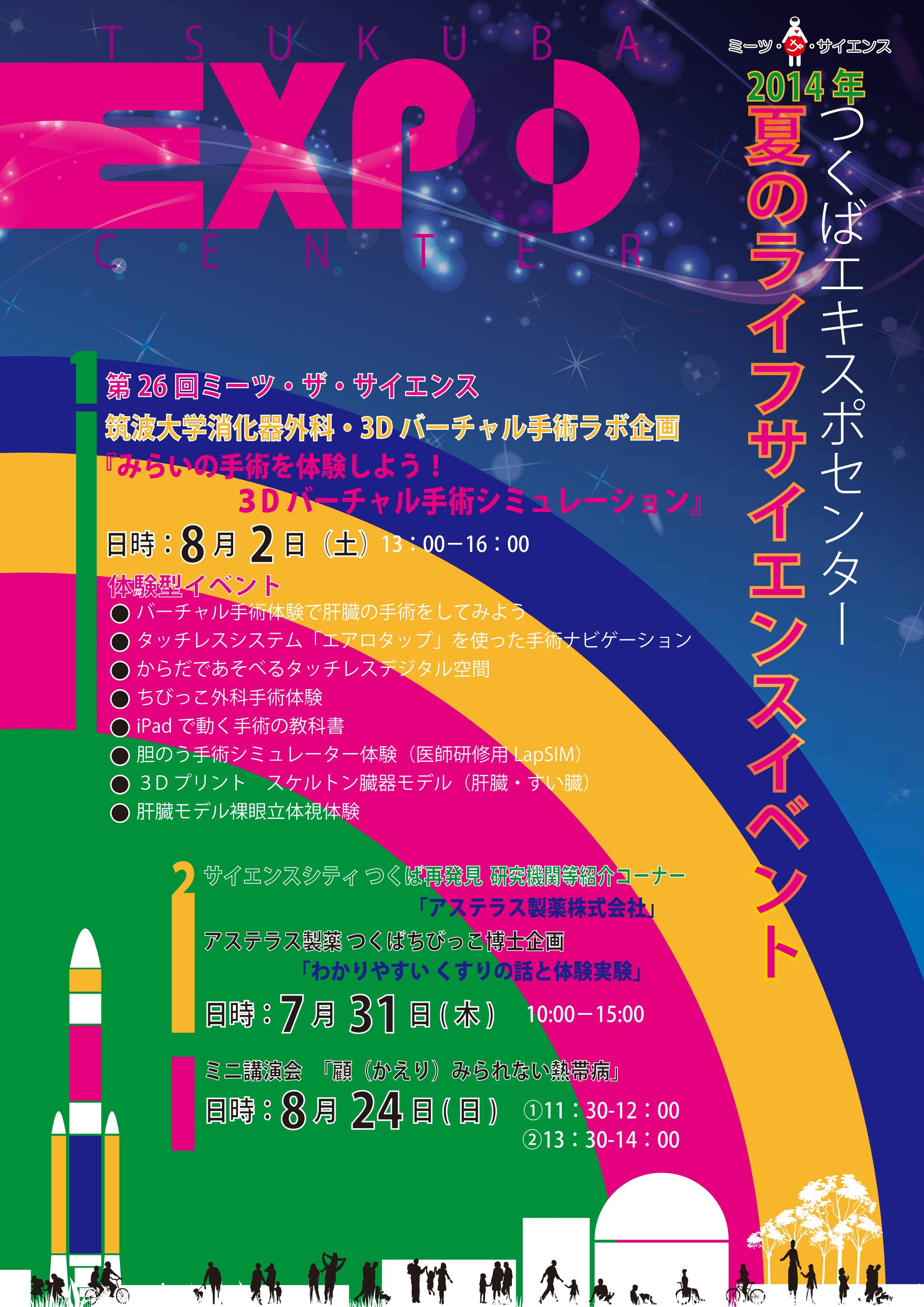 expo-event(7.8修正, outlined) (1)_01