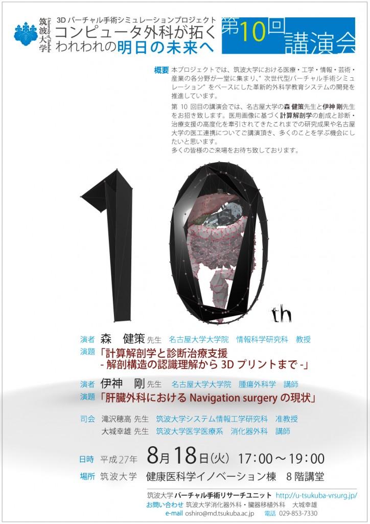 第10回講演会(再開)