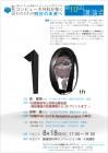 筑波大学バーチャル手術ラボ主催 第10回講演会のお知らせです。