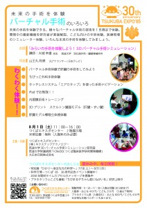 EXPO_event_2015_final_01_ページ_2