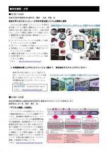 03基本【第11回】つくばビジネスパンフ_ページ_2