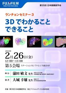 日本画像医学会セミナーランチョンチラシ