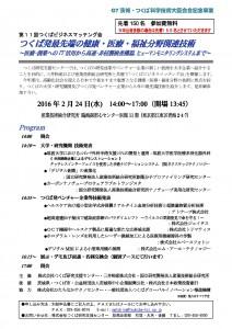 03基本【第11回】つくばビジネスパンフ_ページ_1