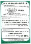 2016.4.22(金)第7回肝胆膵疾患分科会・総会@大阪(大阪大学・科研製薬共催)が開催。