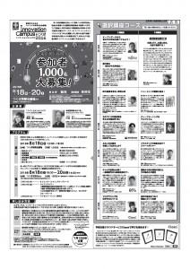 IC2016新聞紙面