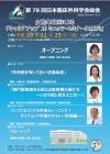 第78回日本臨床外科学会総会で、大城幸雄講師が講演を行います。
