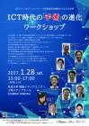 「ICT時代の「手術」の進化ワークショップ」開催のご案内
