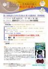 【お知らせ】2014.9.16第3回筑波大九州大交流会&第6回講演会(同時開催)