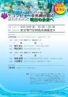 2015.10.30(金)第11回講演会が開催されます。