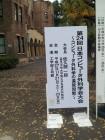 2015.11.21~23 第24回日本コンピュータ外科学会が開催