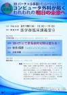 2016.2.19(金) 第12回講演会を開催します。