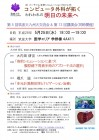 2016.5.25 第5回筑波大九州大交流会&第13回講演会(同時開催)