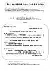 2016.10.15(土) 大城幸雄講師が講演を行います。