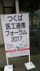 2017.1.20(金) つくば医工連携フォーラムで内田さん(滝沢研)と滝澤さん(岩田研)が発表しました。