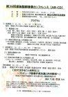 2017.4.8(土) 大城幸雄講師が講演を行います@第36回道後腹部画像カンファレンス