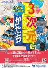 つくばエキスポセンターにて長期展示3/25(土)~6/11(日) & イベント開催4/30(日)