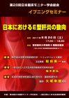 2017.6.24(土) 大城幸雄講師が講演を行いました。